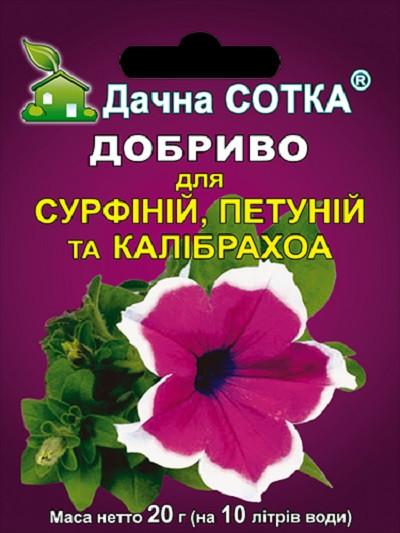 Удобрение для сурфиний и петуний 20 г, Новоферт