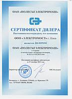 """ООО """"Электромост"""" г. Киев является официальным дилером ОАО """"Полесьеэлектромаш"""" Беларусь в 2020 году."""