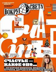 Вокруг Света журнал №1 январь 2020