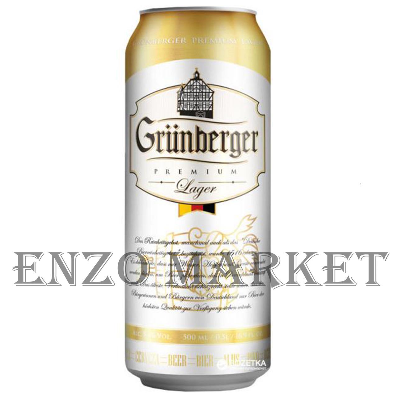 Пиво Grunberger светлое фильтрованное, 0,5 литра ЖБ