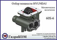Коробка отбора мощности (КОМ) Hyundai КПП 60S-6