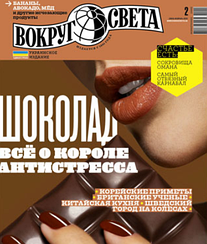 Вокруг Света журнал №2 февраль 2020