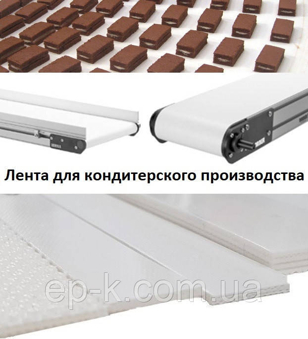 Лента конвейерная для кондитерского производства 800х1,2 мм