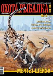 Охота и Рыбалка XXI-ВЕК журнал №12 декабрь 2019
