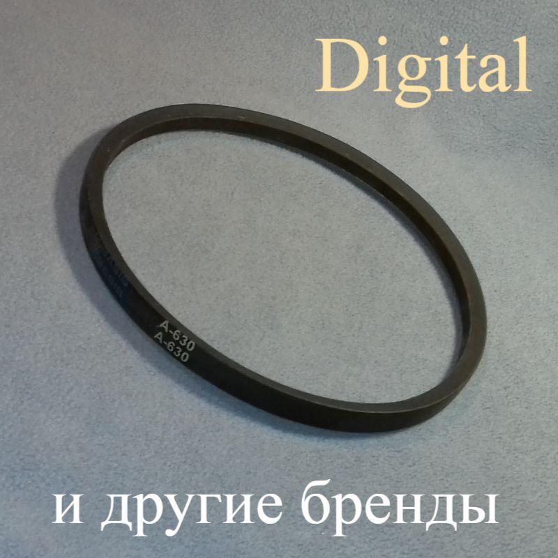Клиновидный ремень A-630 (Длина окружности — 657 мм) для полуавтомат типа Digital