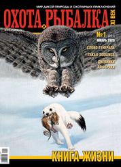 Охота и Рыбалка XXI-ВЕК журнал №1 январь 2020