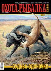 Охота и Рыбалка XXI-ВЕК журнал №2 февраль 2020