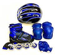 Набор: роликовые коньки раздвижные р. 34-37  синие, защита, шлем, сумка