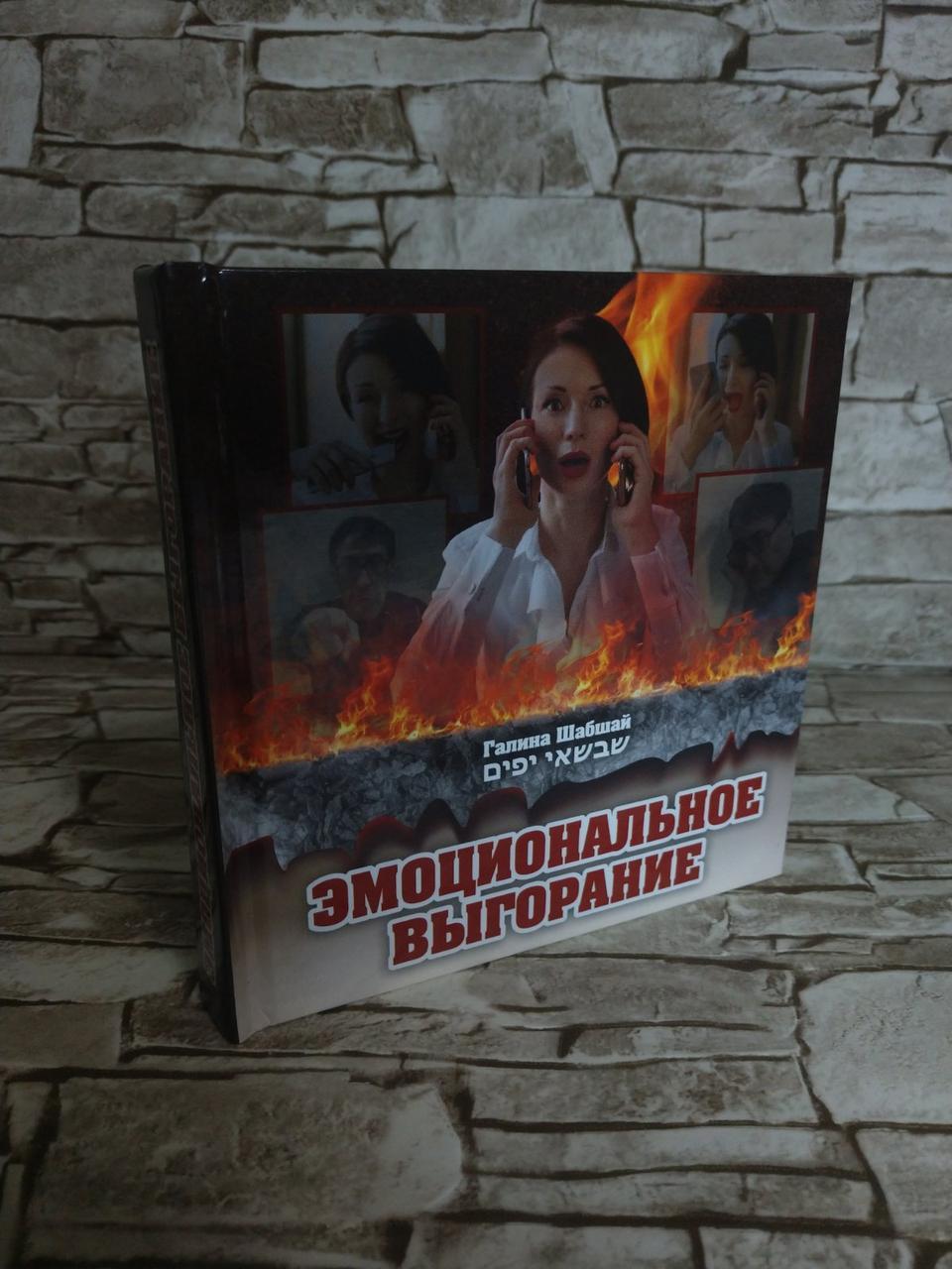 """Книга """"Эмоциональное Выгорание"""" Галина и Ефим Шабшай"""