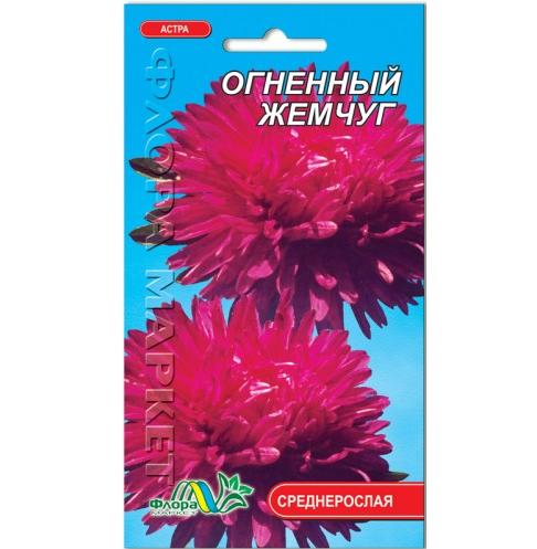 Астра Огненный жемчуг красная хризантемовидная семена 0.3 г