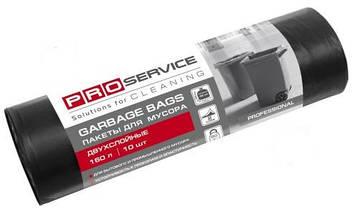 Пакети для сміття 160л/10шт. двошарові Pro Service Professional чорні LD