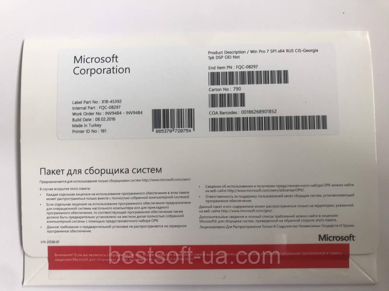 Лицензионная Microsoft Windows 7 Professional 64-bit, RUS,OEM-версия (FQC-08297)