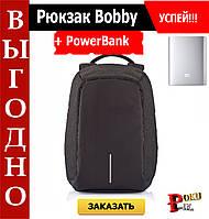 Городской рюкзак в стиле Bobby + PowerBank 10400 mAh
