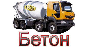 Товарний бетон БСГ В20 Р3 F200 W6 (М 250)