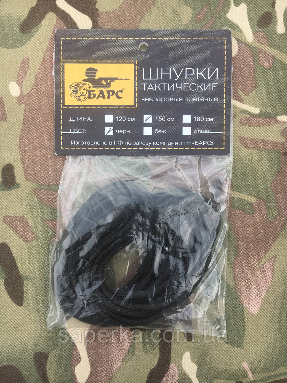 Кевларові шнурки «Барс». Чорний 150 див.