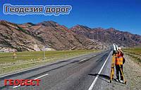 Геодезия дорог