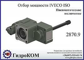 Коробка отбора мощности (КОМ) Iveco SPR 2870.9 ISO