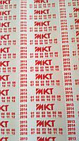 Гарантийные пломбы прямоугольные цветные 30*10 мм