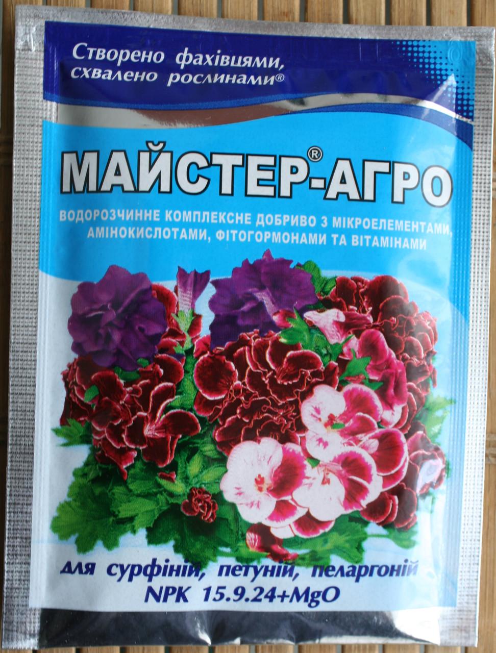 Мастер-Агро для сурфиний, петуний, пеларгоний 25 г