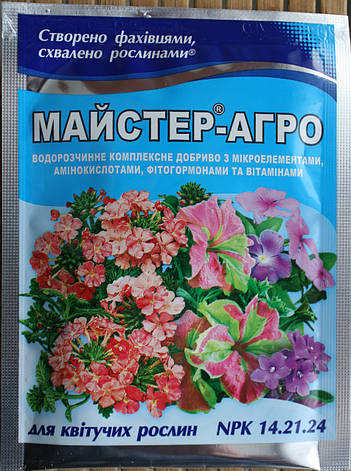 Мастер-Агро для цветущих растений 25 г, фото 2