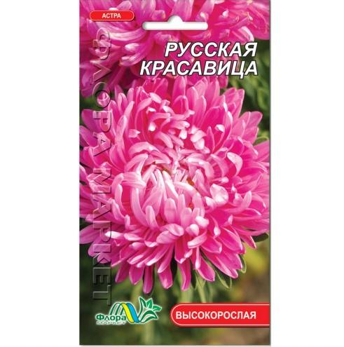 Айстра Російська красуня яскраво рожева насіння 0.3 г