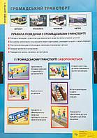 Плакат Громадський транспорт