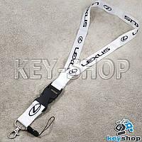 Шнурок на шею (белый) для ключей с карабином и логотипом Lexus (Лексус)