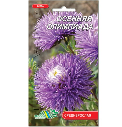 Астра Осенняя олимпиада фиолетовая игольчатая семена 0.3 г