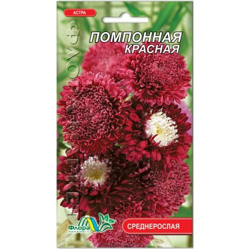 Астра Помпонная красная семена 0.3 г