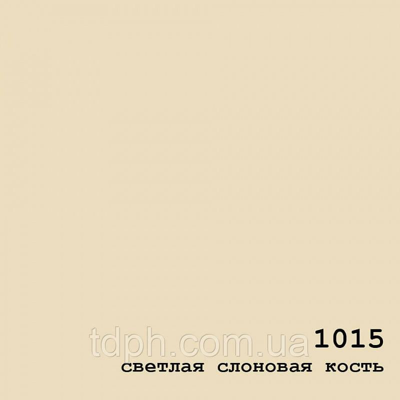 Полиэфирная краска RAL 1015 Турция