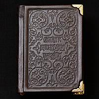 Православный Молитвослов Ручной Работы В Кожаном Переплете