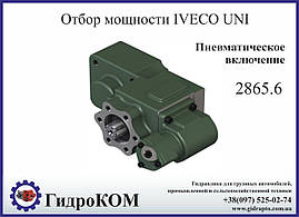 Коробка отбора мощности (КОМ) Iveco SPR 2865.6 UNI