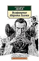 Возвращение Шерлока Холмса Артур Конан Дойль 9785389147157