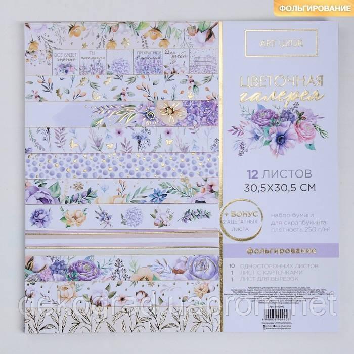 Набор бумаги для скрапбукинга с фольгированием «Цветочная галерея», 12 листов, 30.5 × 30.5 см