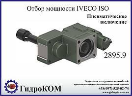 Коробка отбора мощности (КОМ) Iveco SPR 2895.9 ISO