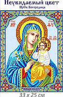 Неувядаемый цвет Богородица