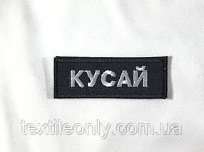 Нашивка КУСАЙ напис 70х25 мм