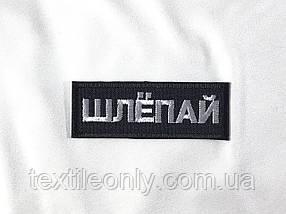 Нашивка ШМАГАЙ напис 70х25 мм