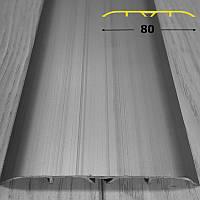 Широкий напольный алюминиевый порог со скрытым креплением шириной 80 мм 180 см