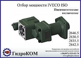 Коробка отбора мощности (КОМ) Iveco 2646.5, 2830.5, 2835.5, 2842.5, 2846.5 ISO