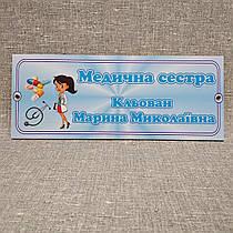 Табличка Медицинская сестра с фамилией