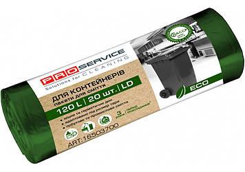 Пакети для сміття 120л/20шт. Pro Service ECO зелені LD