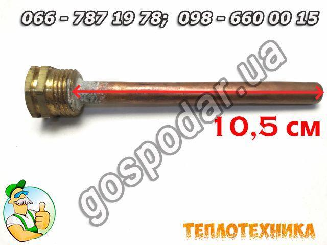 Футляр медная колба для погружного термометра автоматики котла или водонагревателя под датчик до 10мм толщиной