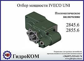 Коробка отбора мощности (КОМ) Iveco 2845.6, 2855.6, SPR 2845.6, SPR 2855.5, SPR 2855.6 UNI