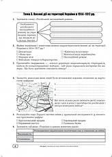 Робочий зошит з історії України 10 клас. Гук О.І.,Гук Ю.М., фото 2