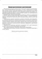 Робочий зошит з історії України 10 клас. Гук О.І.,Гук Ю.М., фото 3