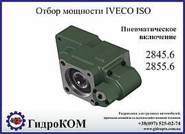 Коробка отбора мощности (КОМ) Iveco 2845.6, 2855.6, SPR 2845.6, SPR 2855.5, SPR 2855.6 ISO