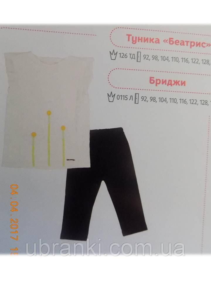 Комплект(футболка,бриджи)