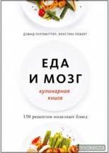 Еда и мозг. Кулинарная книга Дэвид Перлмуттер