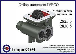 Коробка отбора мощности (КОМ) Iveco 2825.5, 2830.5 UNI